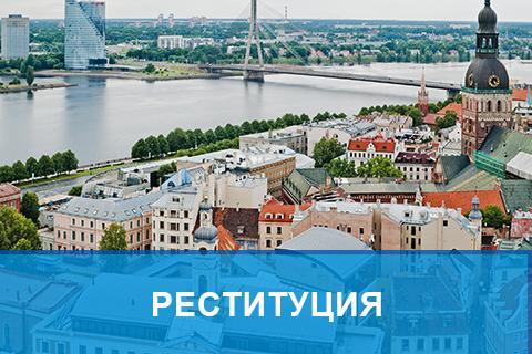 Сейм Латвии принял законы о возврате еврейской общине пяти объектов недвижимости