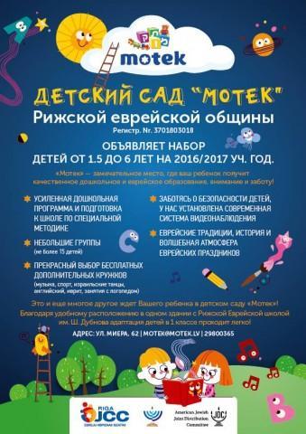 Набор в детский сад «Мотек»