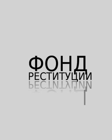 Работу начал Фонд реституции еврейской общины Латвии