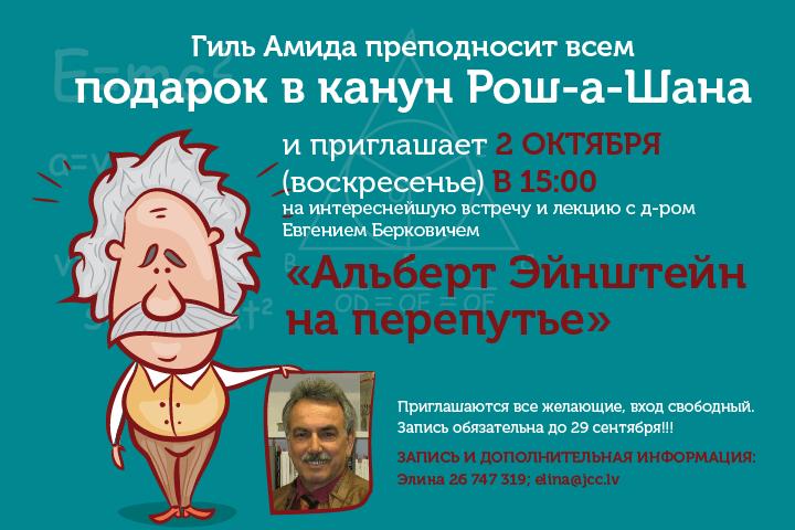 Встреча-лекция «Альберт Эйнштейн на перепутье»