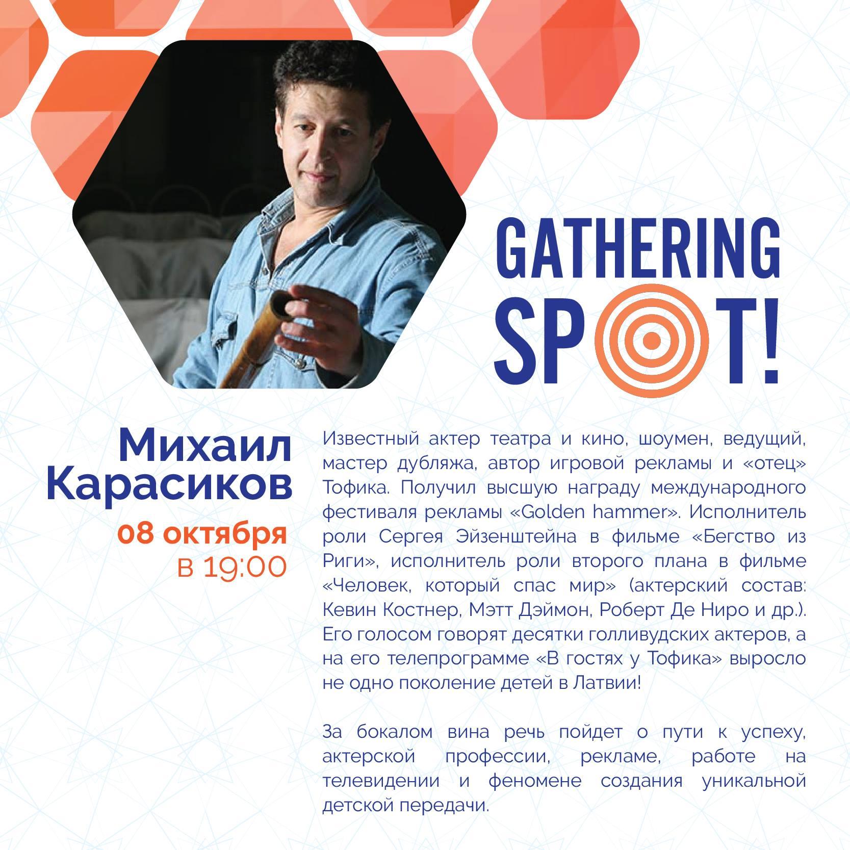 Встреча с Михаилом Карасиковым