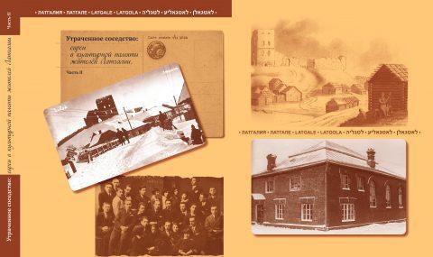 Zaudēta kaimiņbūšana: ebreji Latgales iedzīvotāju kultūras atmiņā