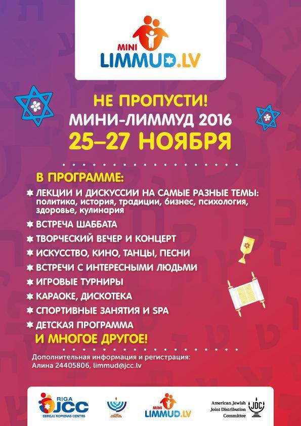 mini_limmud_2016_fb