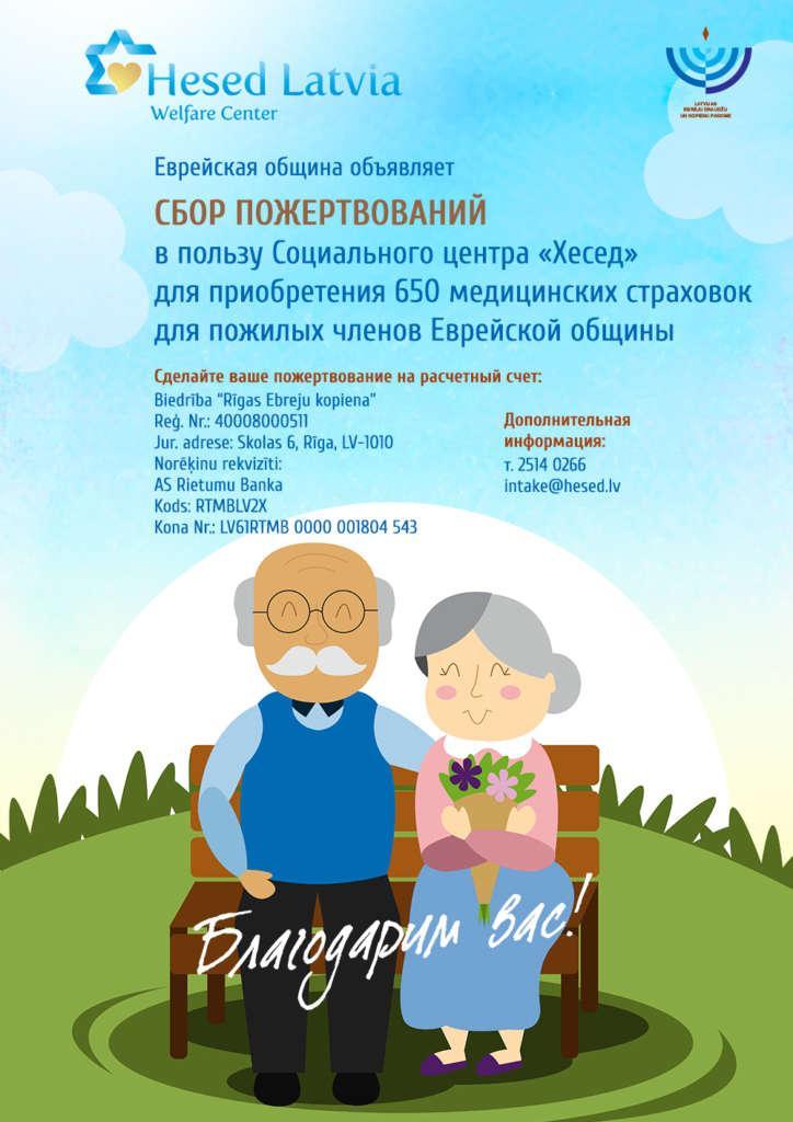 donate-insurance-1