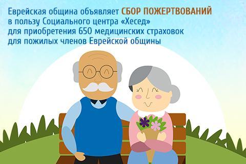 Thumbnail for: Сбор пожертвований на медицинские страховки