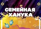 Thumbnail for: Празднование Хануки для семей с детьми