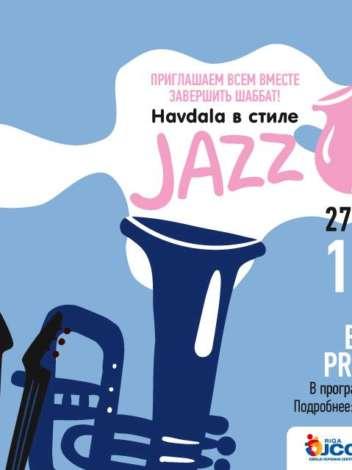 Beseder Club приглашает: Хавдала в стиле Джаз