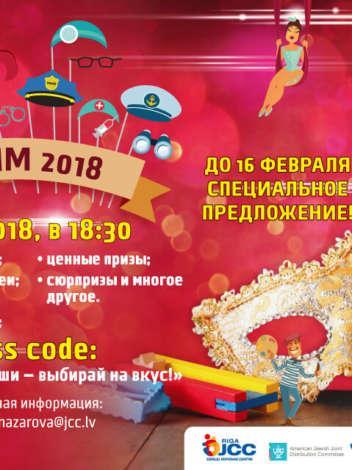 Пурим 2018