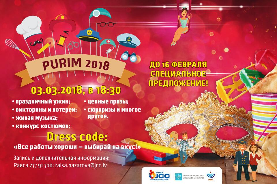 Thumbnail for: Пурим 2018