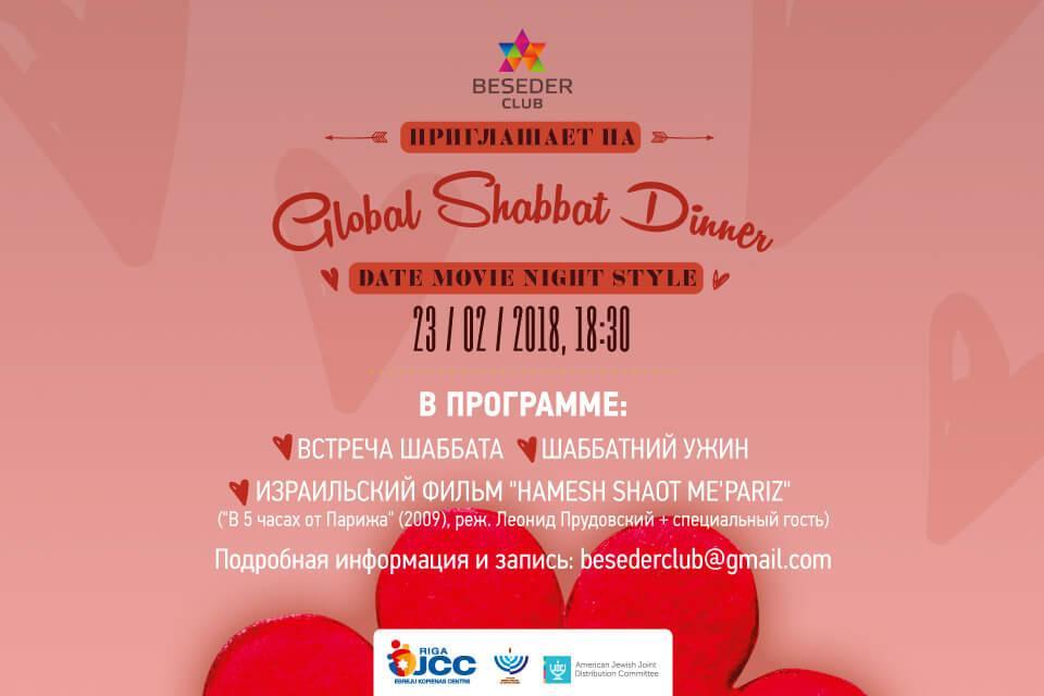 Beseder Club: Global Shabbat Dinner