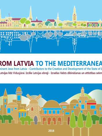 Вышел сборник «Из Латвии в Эрец-Исраэль»
