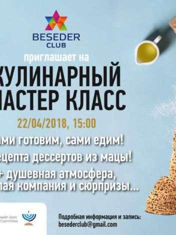 Beseder Club приглашает на кулинарный мастер-класс