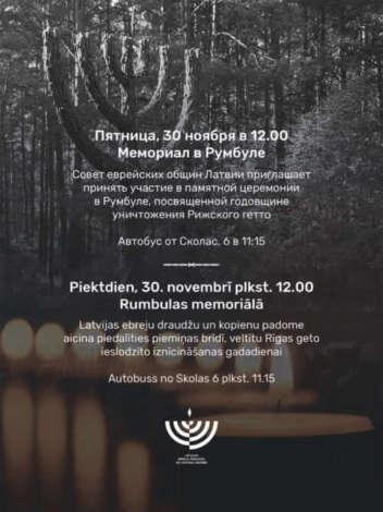 Памятная церемония в Румбуле