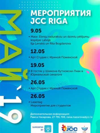 Афиша JCC в мае