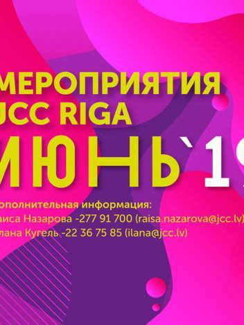 Программа JCC в июне
