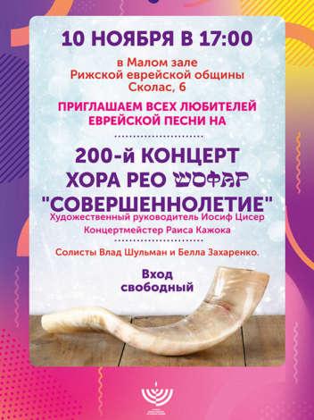 """Kora """"Šofar"""" koncerts"""