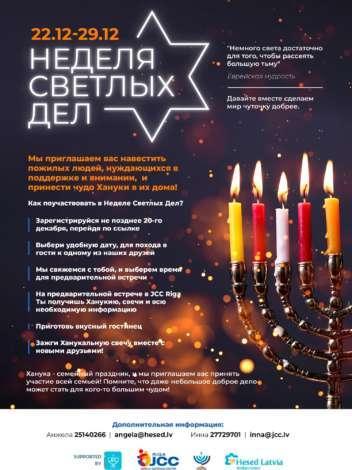 Неделя Светлых Дел в Еврейской общине