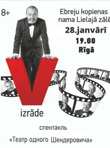 Театр одного Шендеровича 28 января в 19.00