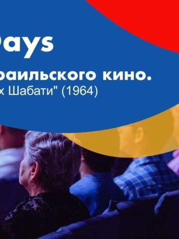 День Израильского кино в JCC Riga