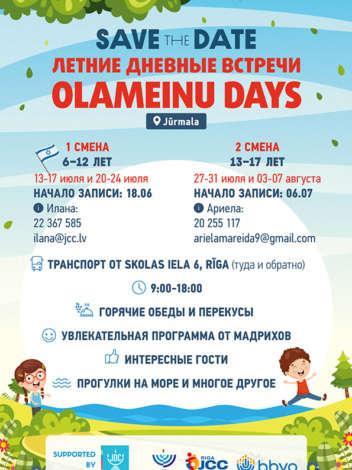 Дневной лагерь для детей и подростков