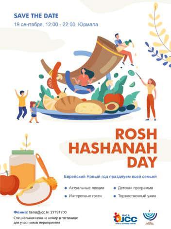 День лекций на Рош ха-Шана