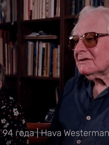 Слова о любви от переживших Холокост