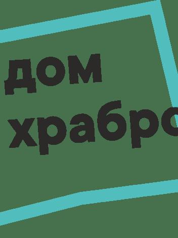 Дом Храбрости: сбор средств