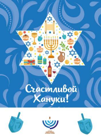 Поздравление с Ханукой от А.Сухаренко
