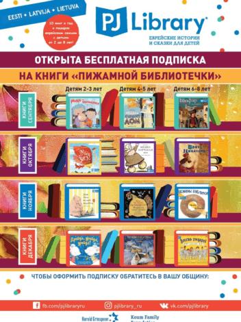 Ikmēneša abonements bezmaksas grāmatām 2-8 gadus veciem bērniem