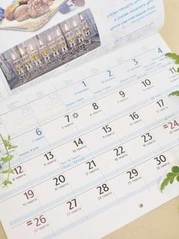Календари на еврейский Новый год