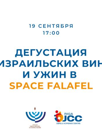 Дегустация израильских вин и ужин в Space Falafel