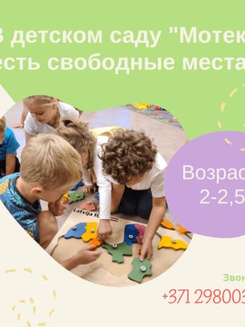 Свободные места в детском саду «Мотек»