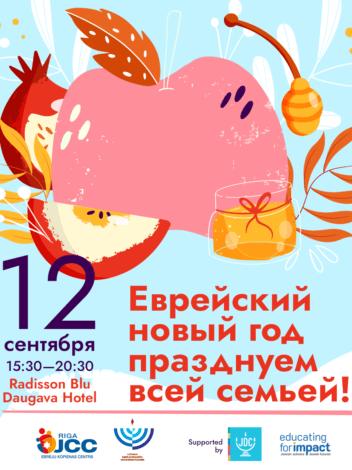 Мы открываем регистрацию на Рош ха-Шана в Radisson Blu Daugava Hotel!