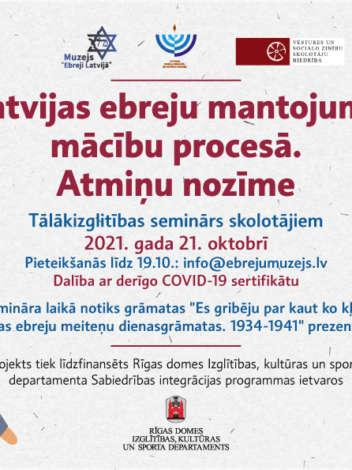 """Museum """"Jews in Latvia"""" invites teachers to a seminar on the importance of memories in the learning process"""